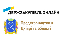 Держзакупівлі. Онлайн в Дніпропетровській області