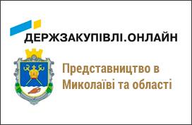 Держзакупівлі. Онлайн в Миколаївській області