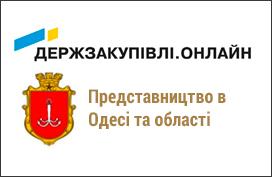 Держзакупівлі. Онлайн в Одеській області