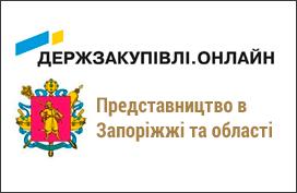Держзакупівлі. Онлайн в Запорізькій області